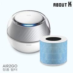 [어바웃케이] AIR2GO 공기청정기 H13 헤파필터