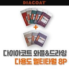 PLUS 와플&드라잉 다용도 멀티타월 8P LSY007