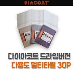 PLUS 드라잉버전 다용도 멀티타월 30P LSY009