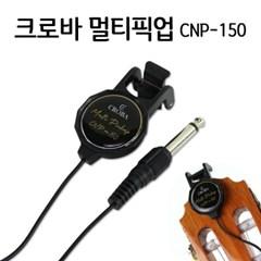 크로바 멀티픽업 CNP-150 악기앰프연결 pickup