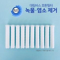 대림바스 샤워기용 호환필터(녹물염소제거)10개
