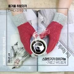 [엘코코] 니트 스마트폰 터치장갑 남녀공용 데일리 장갑