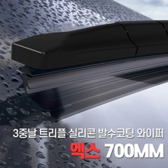 3중날 블레이드 트리플 X 발수코팅 실리콘와이퍼 700mm 2개 [다관절