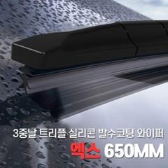 3중날 블레이드 트리플 X 발수코팅 실리콘와이퍼 650mm 2개 [다관절