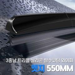 3중날 블레이드 트리플 엣지 발수코팅 실리콘와이퍼 550mm 2개 [관절