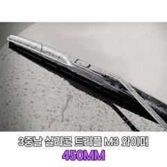3중날 실리콘와이퍼_트리플 M3 발수코팅 블레이드 450mm 2개