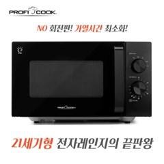 플랫전자레인지 PCO-1300B(블랙, 23L, 가정용)