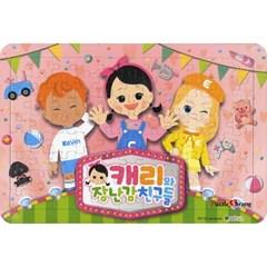 88조각 판퍼즐 - 캐리와 장난감 친구들