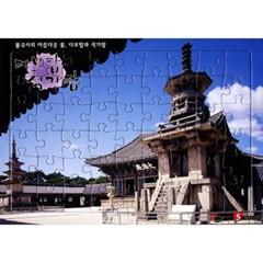 54조각 판퍼즐 - 다보탑 석가탑
