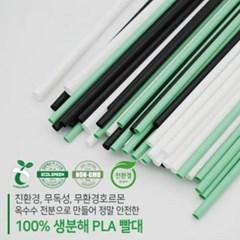 친환경인증 생분해 옥수수소재 버블티용 빨대 200개_(1283532)