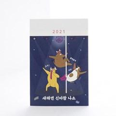 2021 연하장 (NB728)