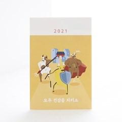 2021 연하장 (NB727)