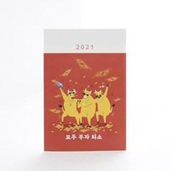 2021 연하장 (NB725)