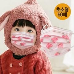 일회용 유아용 초소형 3중필터 딸기 마스크