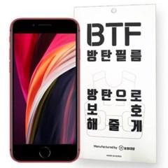 BTF방탄필름 아이폰SE2 액정보호 강화유리필름 2장구성