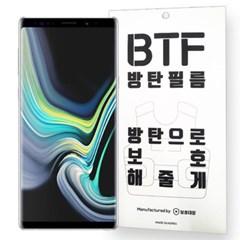 BTF 갤럭시노트9 풀커버 액정보호 강화유리필름 2장구성