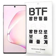 BTF 갤럭시노트10 시리즈 풀커버 액정보호 강화유리필름 2장구성