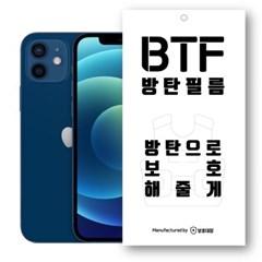 BTF방탄필름 아이폰12 시리즈 액정보호 강화유리필름 2장구성