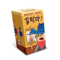 [만두게임즈] 꼼짝마 보드게임 / 8세이상 3-6명