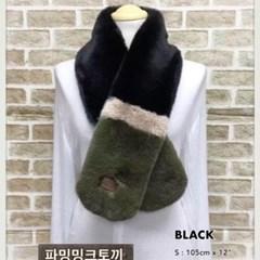 밍크 퍼 고리 두꺼운 코코아 연핑크 미시 패션 머플러