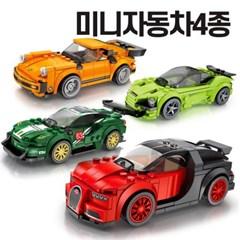 셈보블럭 레고호환 미니자동차4종 스챔 스포츠카 장난감 607013