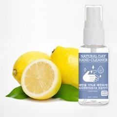 [내추럴데이] 상큼한 레몬향 뿌리는 손세정제 휴대용 스프레이