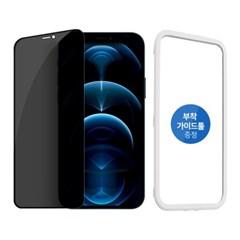 [Ultimate+] 사생활 보호 풀커버 강화유리 아이폰12 시리즈