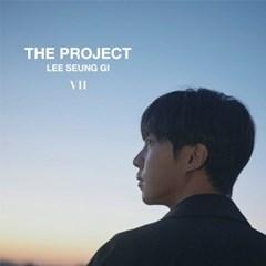 이승기(Lee Seung Gi) - 정규 7집 [The Project]