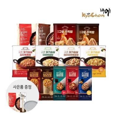 [교촌] 볶음밥/간편식 13종 골라담기