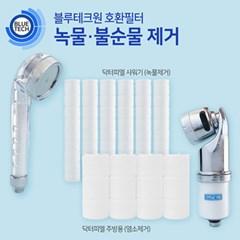 닥터피엘 호환필터 종합세트 샤워기6개 주방용4개(녹물염소제거)
