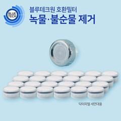닥터피엘 세면대 호환필터 24개 (카트리지 포함)
