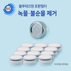 닥터피엘 세면대 호환필터 12개 (카트리지 포함)