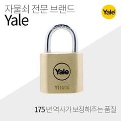 Yale 황동자물쇠 25mm_(1286563)
