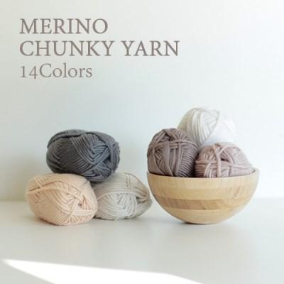 메리노 소프트 청키얀 100g, 14 Colors