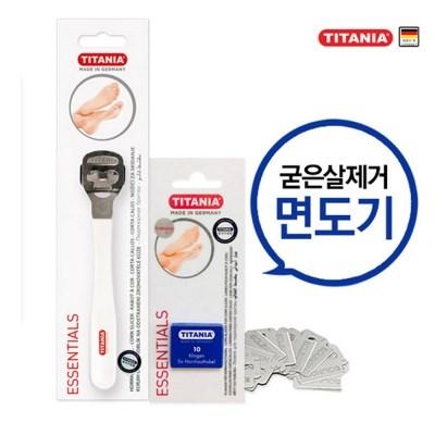 [공식수입사 정품]티타니아  콘커터세트