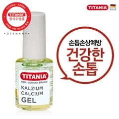 [공식수입사 정품]티타니아 칼슘메니큐어(찢어지는 손톱)