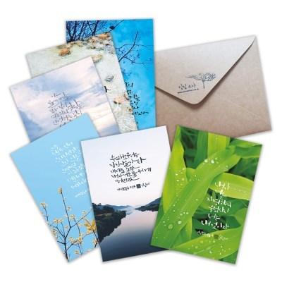 밀짚모자 캘리그라피 말씀엽서 6장+봉투1장 set