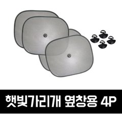 GTS 차량용 햇빛가리개_옆창용 4P_GTS003