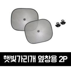 GTS 차량용 햇빛가리개_옆창용 2P_GTS002