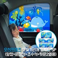 GTS 오션프랜즈 햇빛가리개 풀세트5P (앞창+운전석+조수석+뒷문2열용