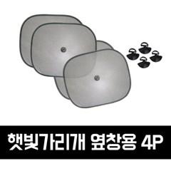 GTS 차량용 햇빛가리개_옆창용 4P_GTS003_C