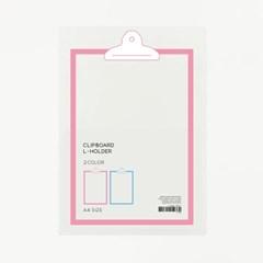 L홀더파일_클립보드(핑크/스카이블루)