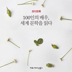 100인의 배우, 세계 문학을 읽다 완전판