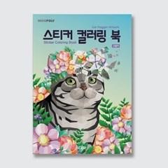 데코폴리 스티커 컬러링 북 : 고양이