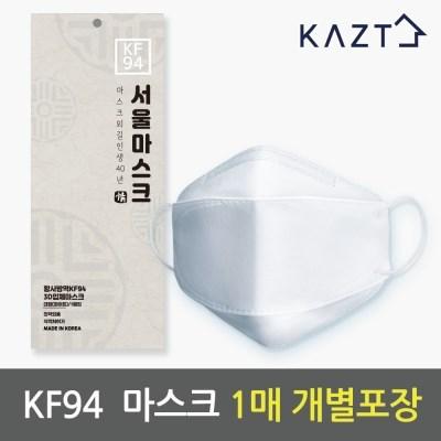 국내생산 서울 KF94 마스크 1매 개별포장