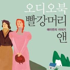 오디오북 빨강머리 앤 에이번리 이야기