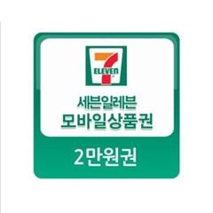 [세븐일레븐] 2만원권