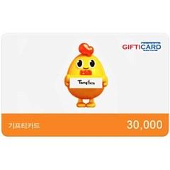 [땅땅치킨] 기프티카드 3만원권