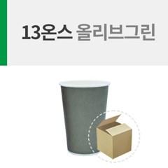 VAN CRAFT 올리브 그린 13온스 종이컵 1박스(1,000개)_(1097838)