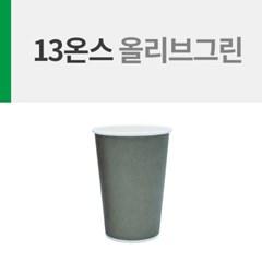 VAN CRAFT 올리브 그린 13온스 종이컵 1봉(50개)_(1097837)